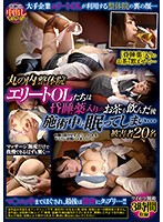 A Marunouchi Chiropractic Clinic These Elite Corporate Office Ladies Were Given Tea Laced With Sleeping Drugs, And Fell Asleep While Receiving Treatment... 20 Victims Download