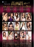 Drawn to the High Quality Picture! Ultimate IP Actresses' High Quality Sex 8 Hours Download