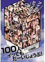 If It's Idea Pocket Even 100 Girls Cumming is No Sweat! Download