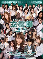 Female Teacher Huge Collection 40 Girls ! 480 Minutes Special Download