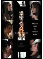 Steamy Passionate SEX 下載