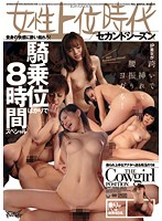 Girls On Top Second Season - Cowgirl Only 8 Hour Special Download
