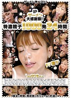 Semen Fest! 1000 Semen 24 Hours! Download