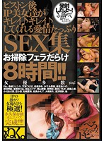 Passionate Sex Collection Featuring Girls That Stay Lovely After A Piston Fucking Download