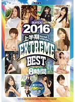 IDEAPOCKET 2016 First Half EXTREME BEST 8 Hours Super Select Recommended Scenes! Download