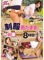 Why Is Sex In Uniform At School This Exciting? 8 Hours!!! Download