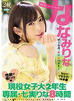 A Total Large Release Best Hits Collection! A Real-Life Sophomore College Girl Exclusive Rina Nanami 8 Hours Download