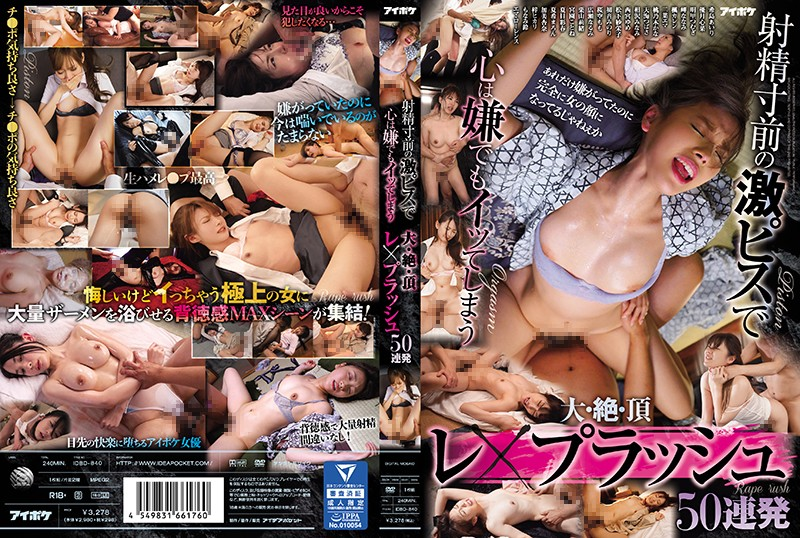IDBD-840 50 Shots Of Girls Not Able To Stop Themselves From Cumming As They're Fucked Hard Right