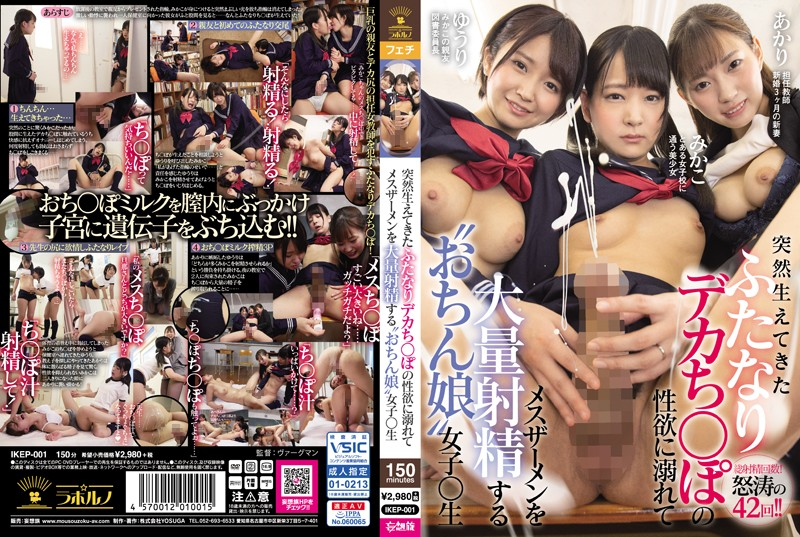 IKEP-001 S*********ls Shoot Loads Of Cum After Growing Huge Dicks And Becoming Sex Maniacs Mikako