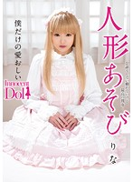 Doll Play Rina Hatsumi (inct00009ps)