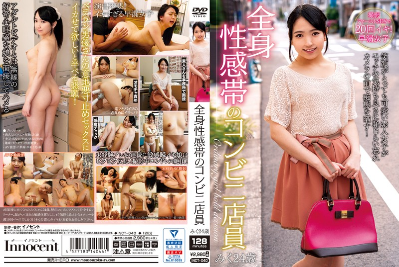 INCT-040 jav hd free The Convenience Store Employee With A Full Body Erogenous Zone – Miku, 24