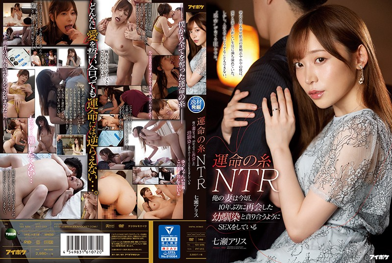 IPIT-013 stream jav Arisu Nanase Destined To Cheat – My Wife Ran Into Her C***dhood Friend Again After 10 Years Apart And They