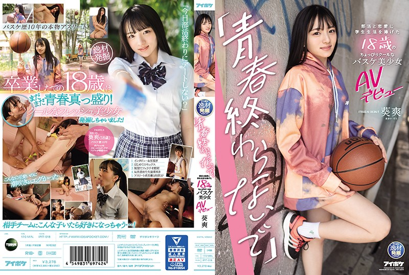 """IPIT-018 hot jav Sou Aoi """"I Don't Want My Adolescence to End."""" AV Debut of a Slightly Cool 18 Year Old Basketball Beauty Who"""