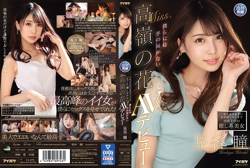 IPIT-019 free movies porn Hitomi Hoshiya A Healing Beauty Who Is a Top Pick at a Members-Only Lounge Where Ordinary People Are Not Allowed: A