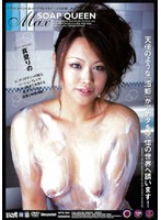 MAX SOAP QUEEN Rino Makabe Download