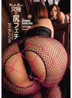 Image IPTD-486 Ayame Sakura Ultimate Ass Fetish Maniacs HyperIdeaPocket