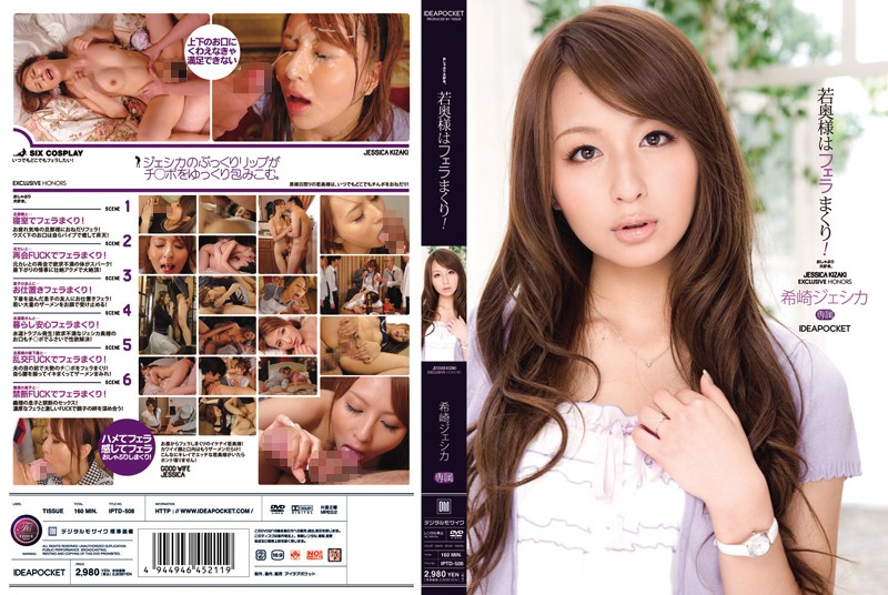 IPTD-508 Young Wife's Blowjob Parade! Jessica Kizaki