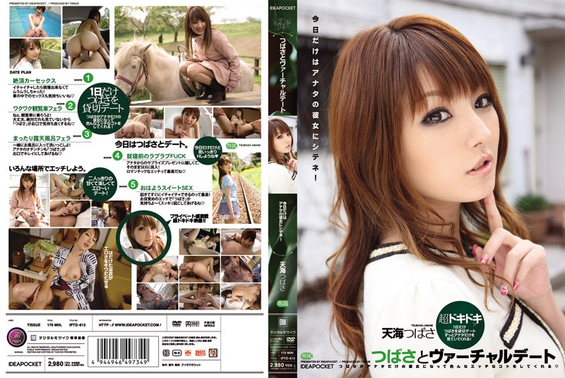 Virtual Date With Tsubasa - I'll Be Your Girlfriend Just For Today! Tsubasa Amami
