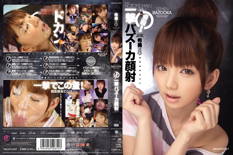 IPTD-638 Instant Death! She Takes a Bazooka Blast to Her Face - Mayu Nozomi