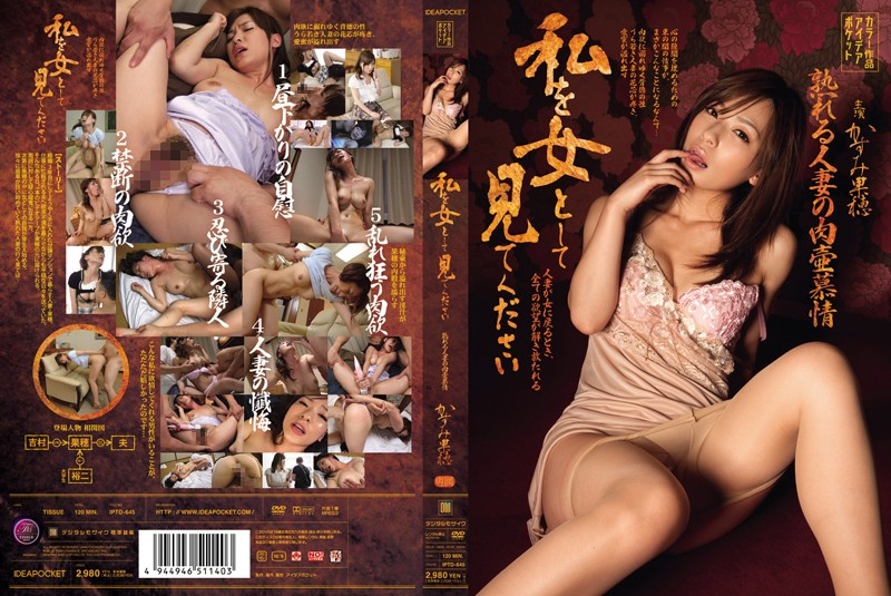 IPTD-645 Lusty Married Woman Potluck: Please See Me as a Woman Kaho Kasumi