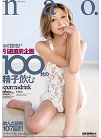 The Variety - Nao Gets Semen 100 Times. Download