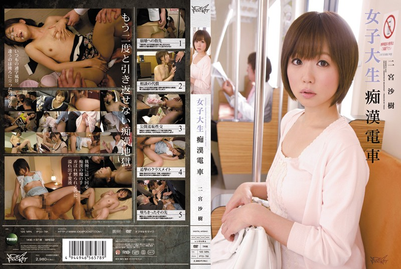 IPTD-791 College Girl Molester Train - Saki Ninomiya