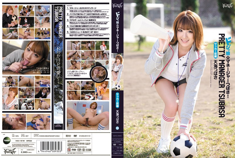 IPTD-857 Clumsy Girl & Manager - Soccer Club Edition - Tsubasa Amami