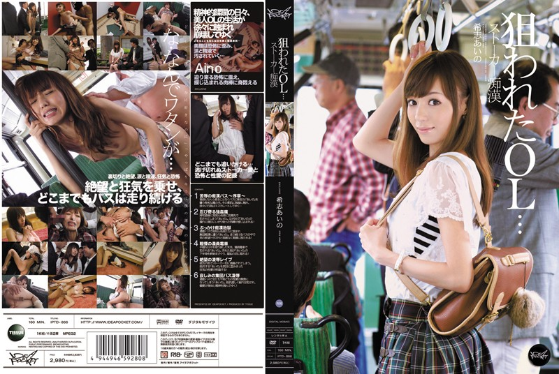 IPTD-866 Targeted Office Lady… Stalked By M****ter Aino Kishi