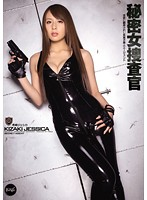 Secret Female Investigation: Being put at the mercy of lust by noble beautiful agent Jessica Kizaki 下載