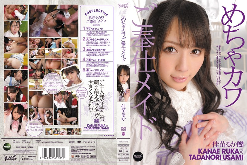 Really Cute Slave Maid Ruka Kanae