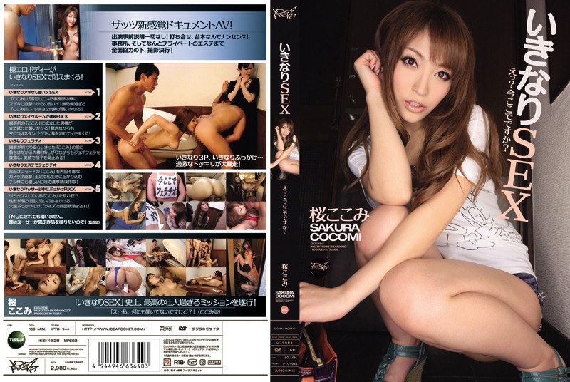 IPTD-944 SEX?! Right Here and Right Now? Kokomi Sakura