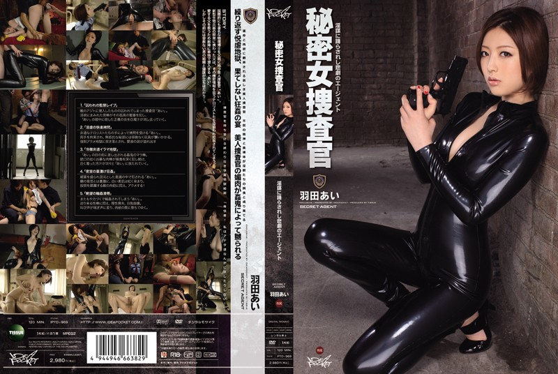 IPTD-969 Secret Female Investigator – Agent's Tragic Erotic Dance – Ai Hanada