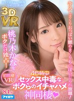 [VR] Kana Momonogi Is All Mine, An Exclusive Event! I Get To Kiss Her All Over, Lick Her Titties, And Shove My Cock Anywhere I Want! I'm A Sex-Addicted Freak, But For The Next 46 Hours She's Gonna Be My Divine Cum Bucket Wife Download