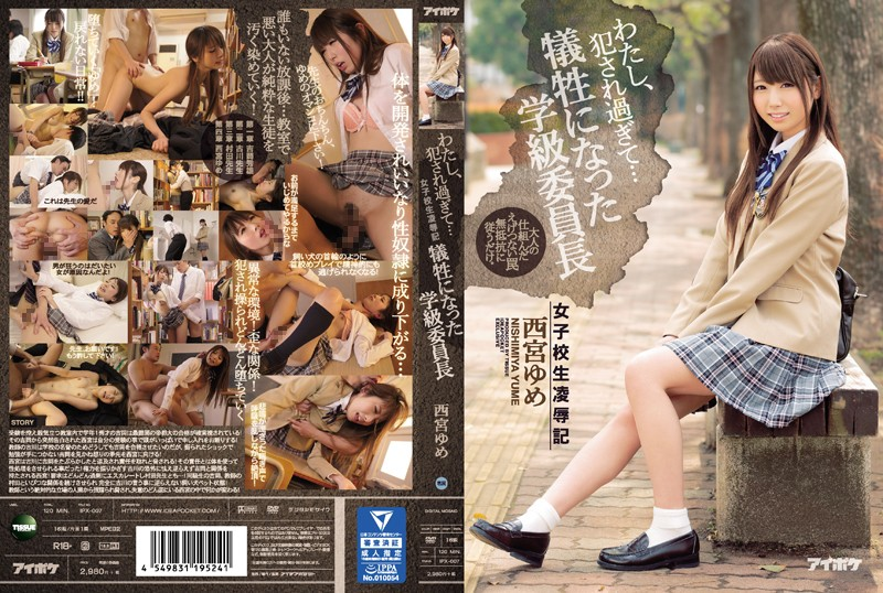 I've Been Fucked Too Much... A Schoolgirl Diary Of Torture & Rape The Class President And Victim Yume Nishimiya