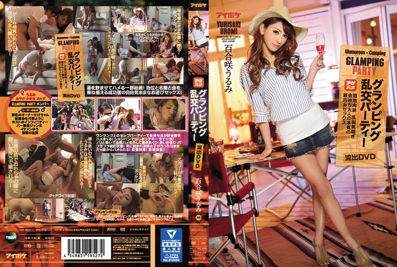 IPX-010 A Fuck Fest Glamping Orgy Party Unleashed On DVD A Prodigal Feast Violated Perv Rich People Are Getting Wild And Fucked Urumi Yurisaki