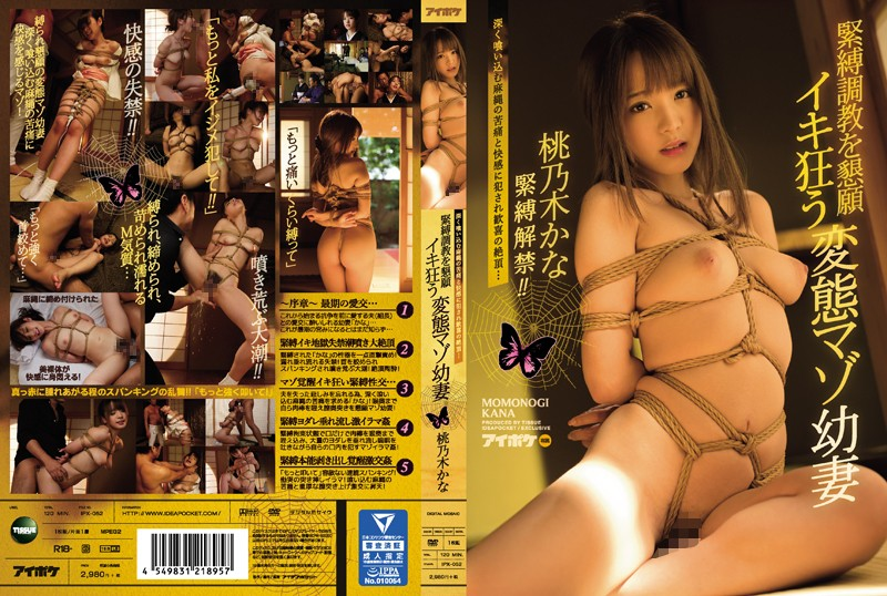 IPX-052 Begging For S&M Breaking In Training A Cum Crazy Perverted Maso Young Wife S&M Ecstasy Unleashed!! These Hemp Ropes Are Digging In Deep To Provide Pain And Ecstatic Pleasure... Kana Momonogi