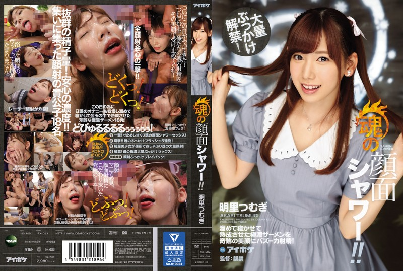 IPX-053 Massive Bukkake Unleashed! A Big Time Facial Shower!! Store Up That Semen And Fuck And Unleash That Thick And Rich Sperm In A Miraculous Bazooka Ejaculation Onto That Beautiful Face! Tsumugi Akari