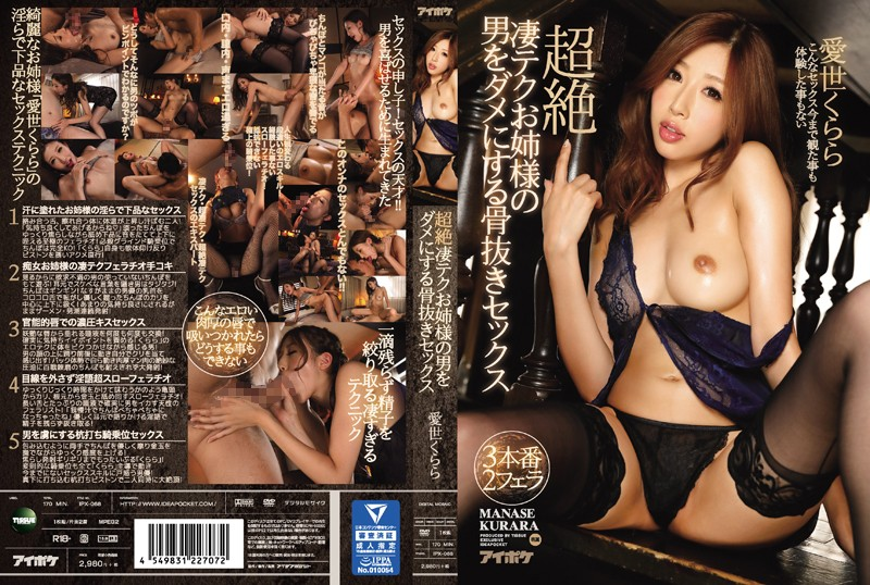 IPX-068 This Elder Sister Has Ultra Amazing Sex Techniques To Make Any Man A Spineless Puddle Of Cum You've Never Seen Or Experienced Sex Like This Clara Manase