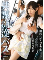 IPX-087 Targeted Female College Conspiracy Molestation Bus Meikato Tsunagi
