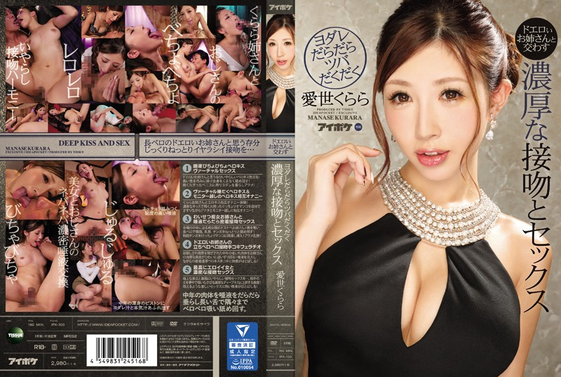 IPX-100 I'm Having Deep And Rich Kissing And Drooling And Spitting Sex With A Horny Elder Sister Kurara Manase