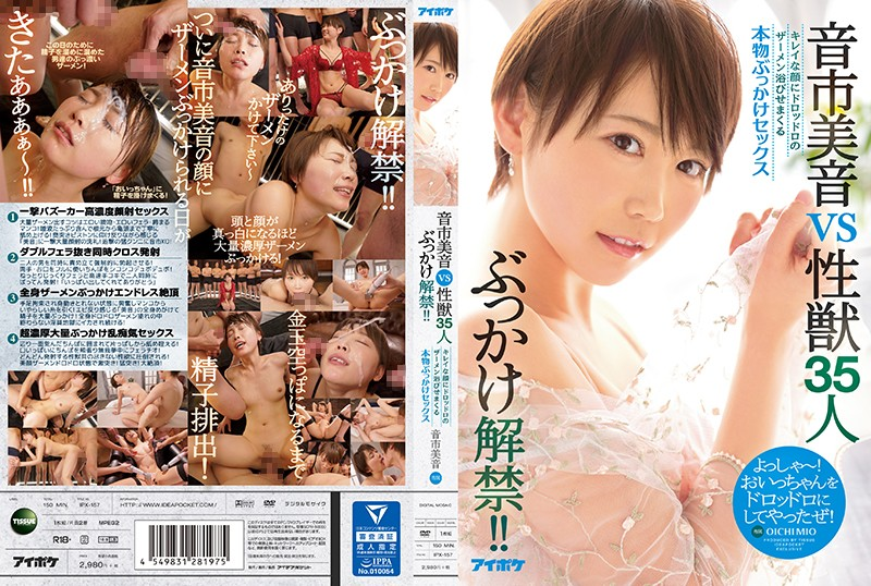 Bukkake Sex Unleashed!! Mio Oichi Vs 35 Beastly Men Real Bukkake Sex For Splattering Tons Of Semen On Her Pretty Face