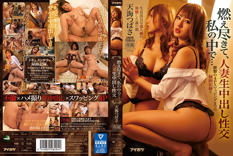 IPX-165 I Want You To Give Me Everything You Got, And Shove It Inside Me... Married Woman Creampie Raw Footage Sex A Prim And Proper Beautiful Married Woman Shows Her Other, More Lusty Side A Video Record Of Everything That Happens, Up Until The Shocking Four-Way Swapping Fuck Fest!! Tsubasa Amami