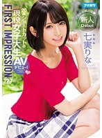 FIRST IMPRESSION 127 20 Years Old A Real-Life College Girl With Short Hair In Her AV Debut! Rina Nanami 下載