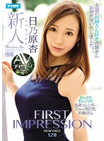 First Impression 128 Quiet, Horny, Tall, And Slender Beauty With Big E-Cup Tits Her Porno Debut! An Hinohara Download