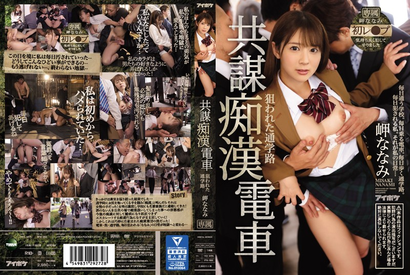 IPX-182 Captured on the Way to School - Molester Train Conspiracy Nanami Misaki