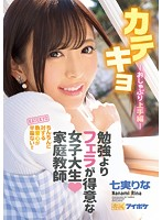 The Tutor A College Girl Private Tutor Who Is Better At Giving A Blowjob Than An Educational Lesson Rina Nanami Download