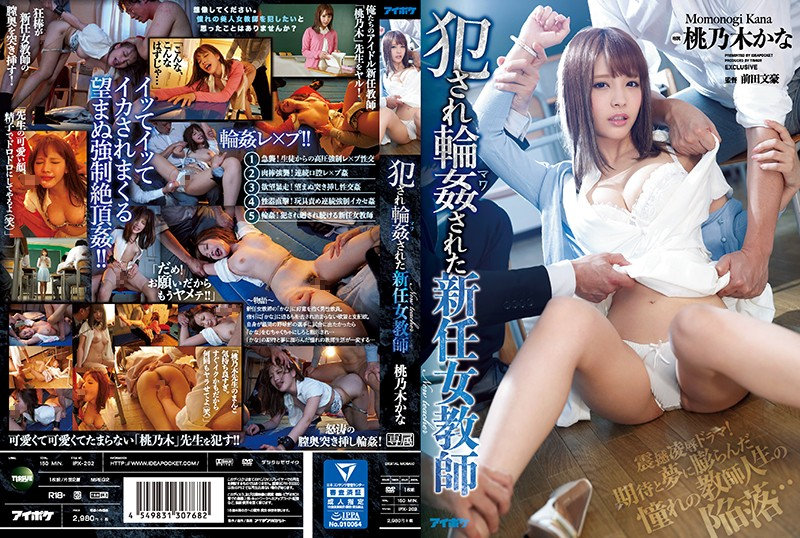 IPX-202 Violated Gang Banged New Female Teacher Shuddering Torture & Rape Drama! Teacher Of Your Hopes And Dreams Fall Into Sin... Kana Momonogi