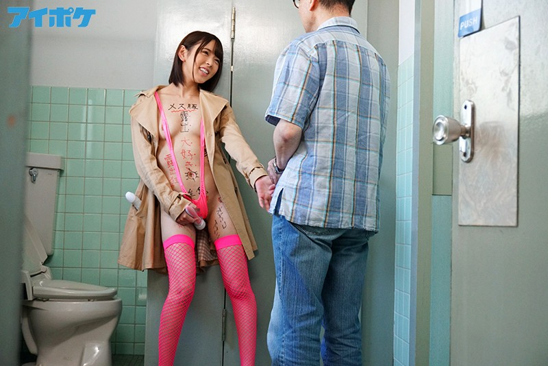 [IPX-212] Nervous First Time! Tease Me And Make Me Orgasm In Public... Rina Nanami