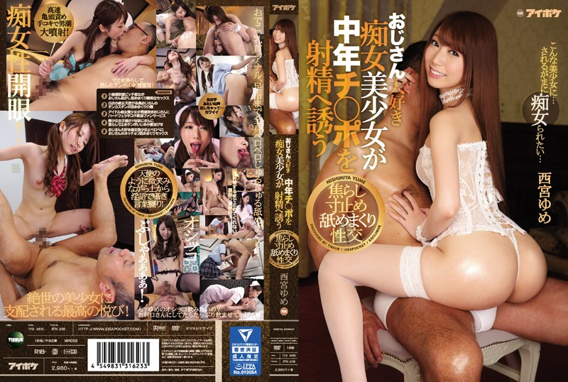 A Beautiful Girl Slut Who Loves Dirty Old Men Will Tease Middle-Aged Cocks To Teasing Licking Pull Out Ejaculation Sex Yume Nishimiya
