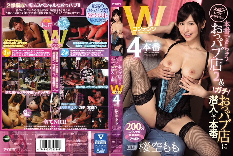 IPX-225 Back By Popular Demand!! The Titty-Touching Pub Where You Can Go All The Way 2 & We Sneak Into A Titty-Touching Pub IRL And Have Real Sex. 2 Titles. 4 Sex Scenes. Momo Sakura